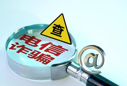 中国驻希腊使馆再次提醒中国游客防止电信诈骗