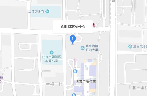 北京希腊签证中心地址