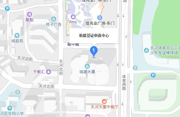 广州希腊签证中心地址