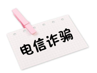 提醒:疫情期间谨防新兴诈骗