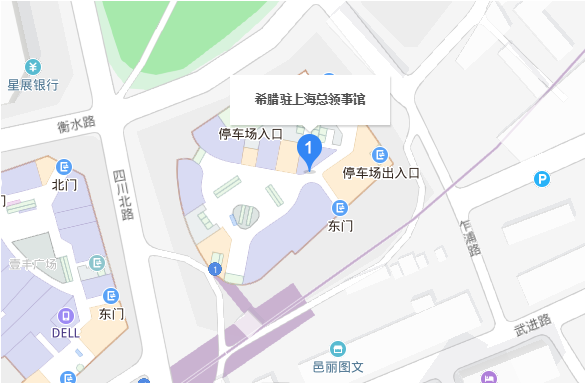 希腊上海领馆