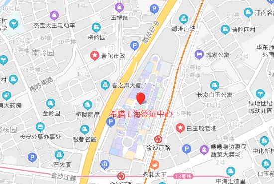 希腊上海签证中心